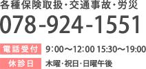 各種保険取扱・交通事故・労災 078-924-1551